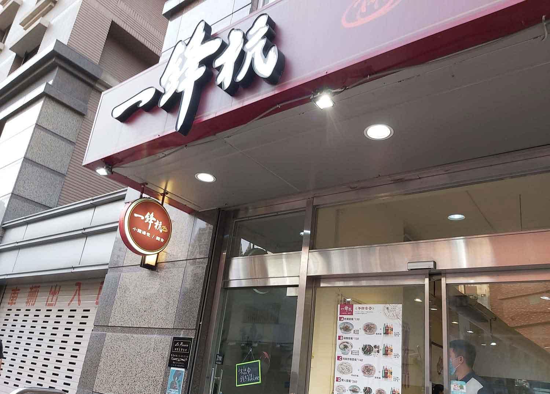 一鋒杭麵食館招牌