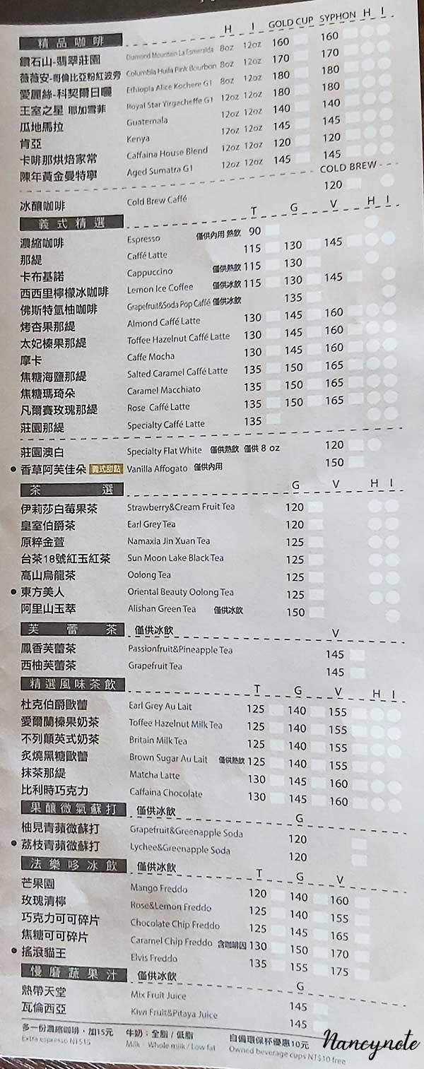 卡啡那caffaina菜單menu-飲品