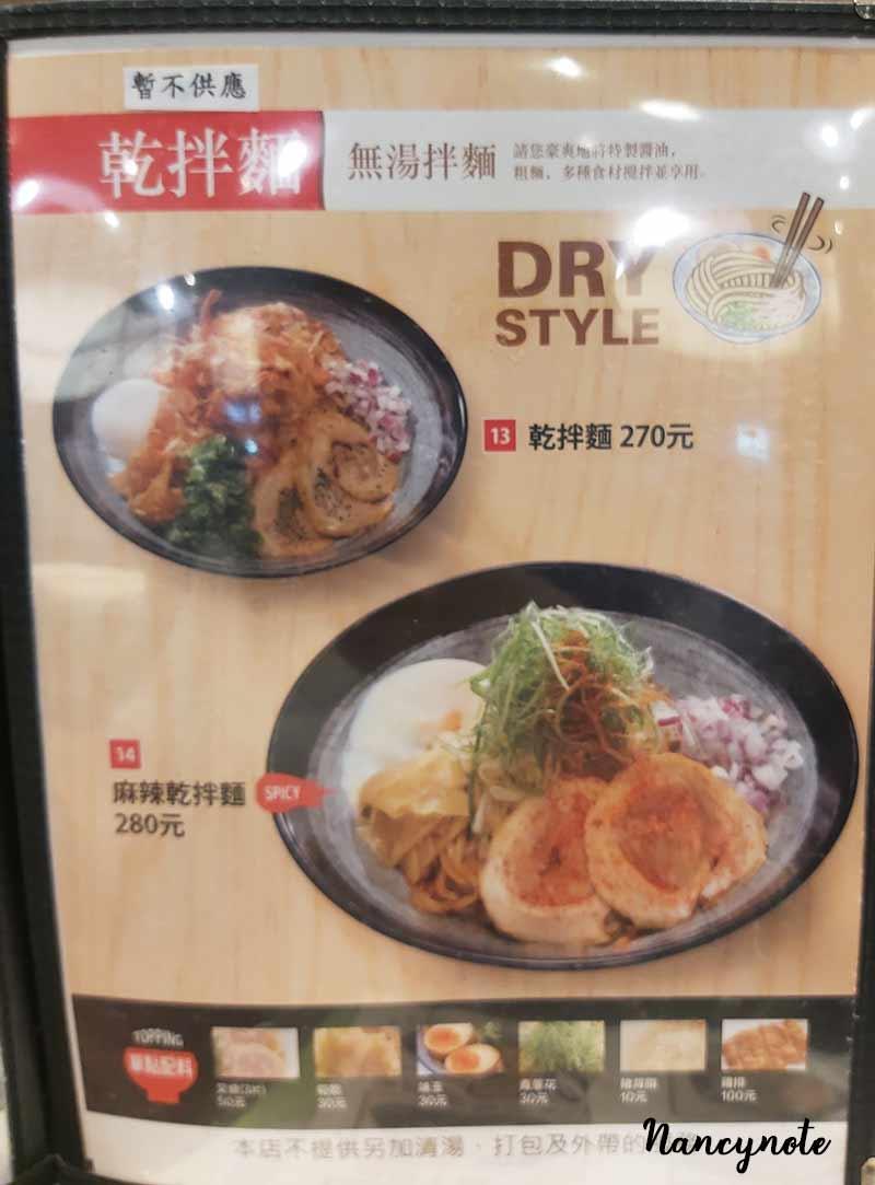奧特拉麵 Ramen Ultramenu菜單-乾拌麵