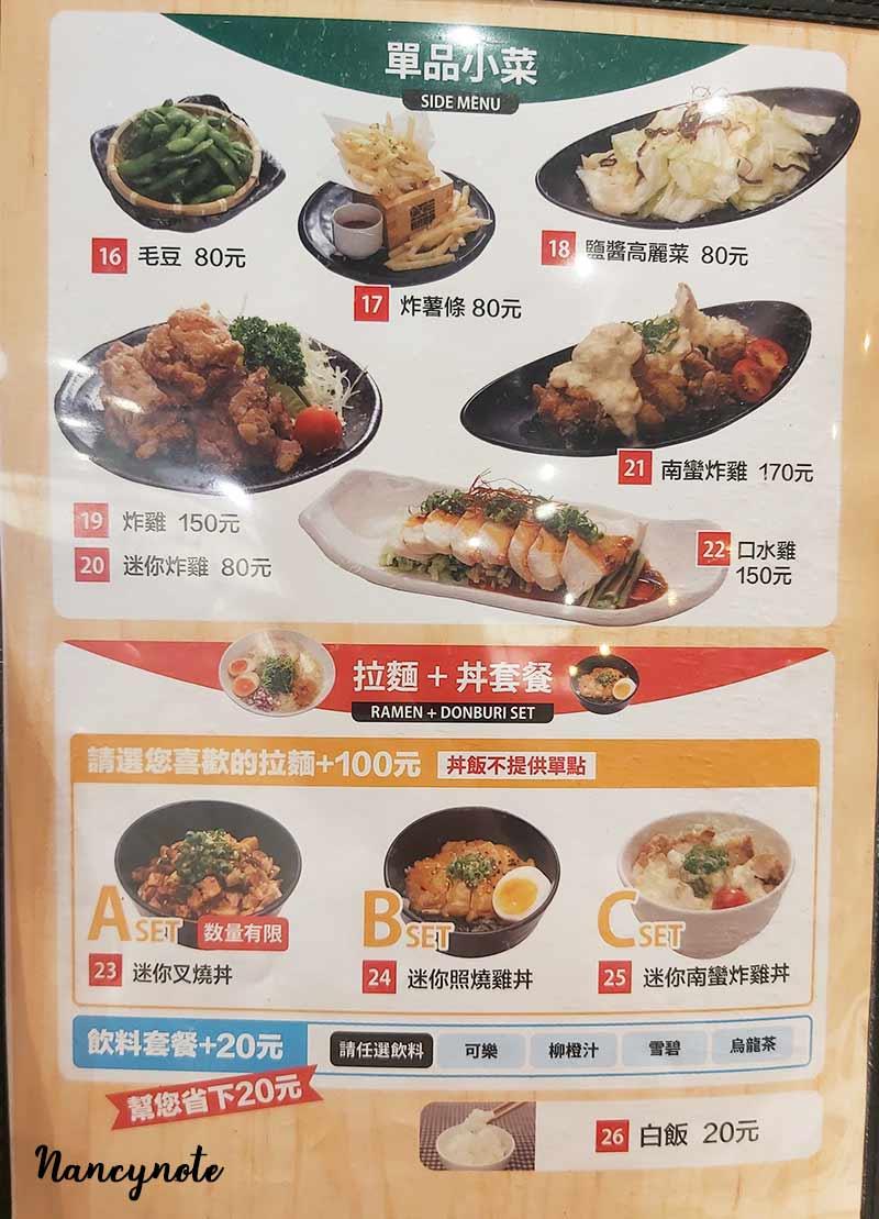 奧特拉麵 Ramen Ultramenu菜單-小菜-套餐