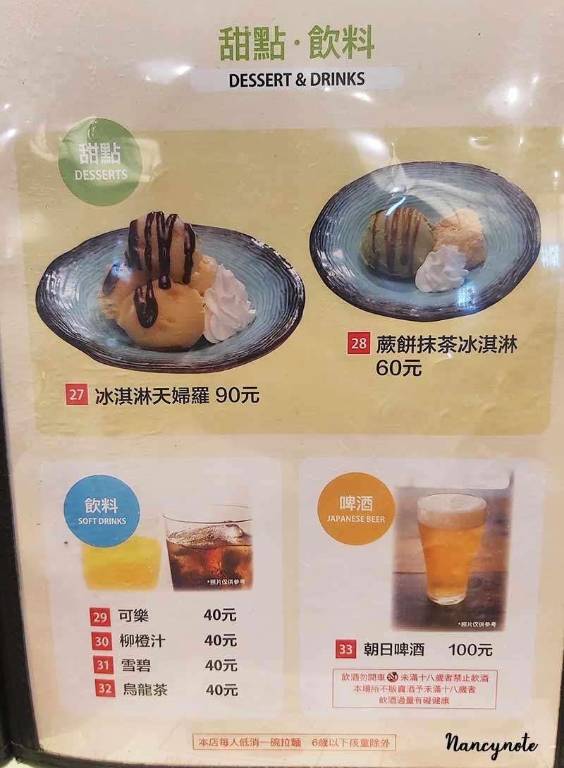 奧特拉麵 Ramen Ultramenu菜單-甜點