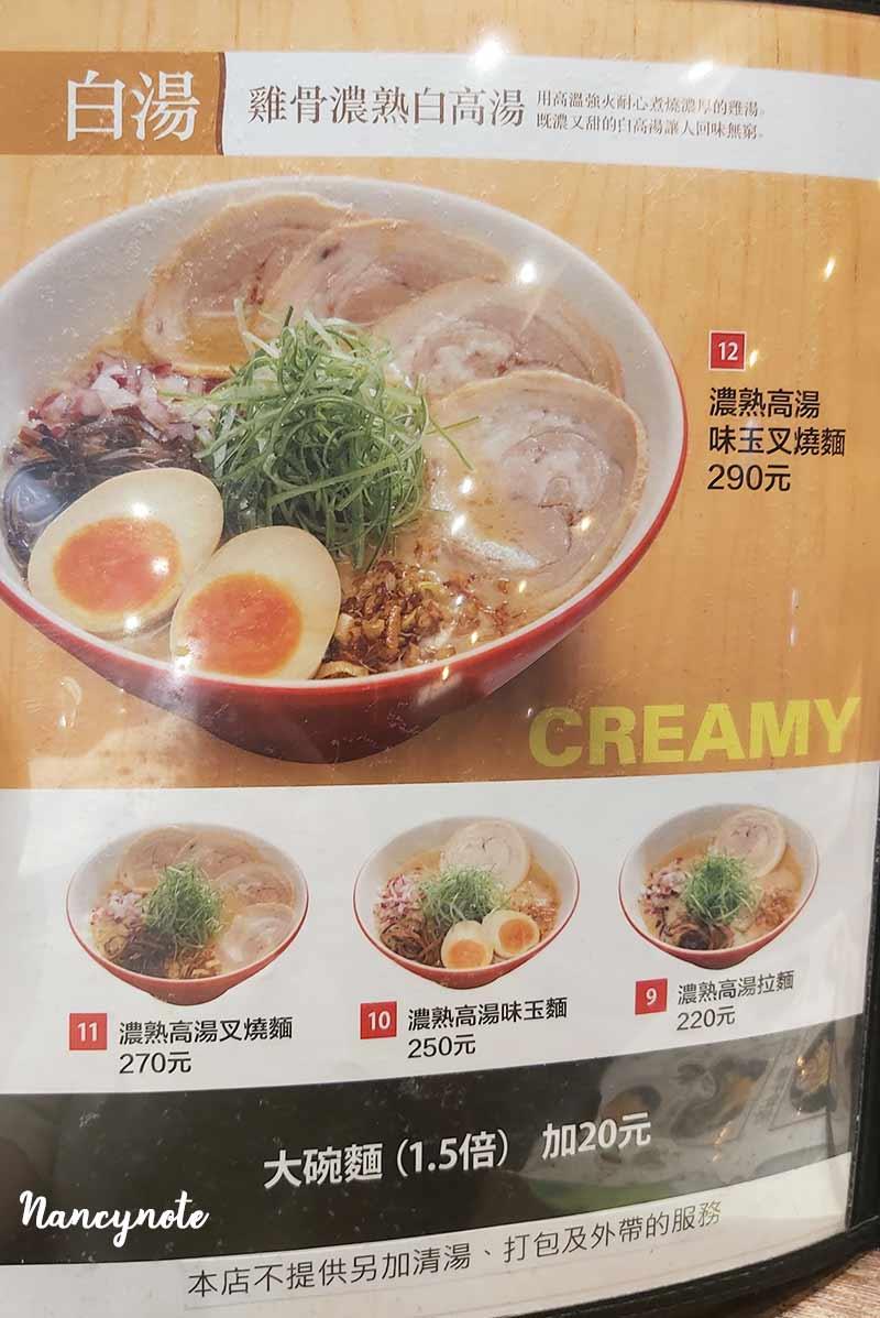 奧特拉麵 Ramen Ultramenu菜單-白湯拉麵