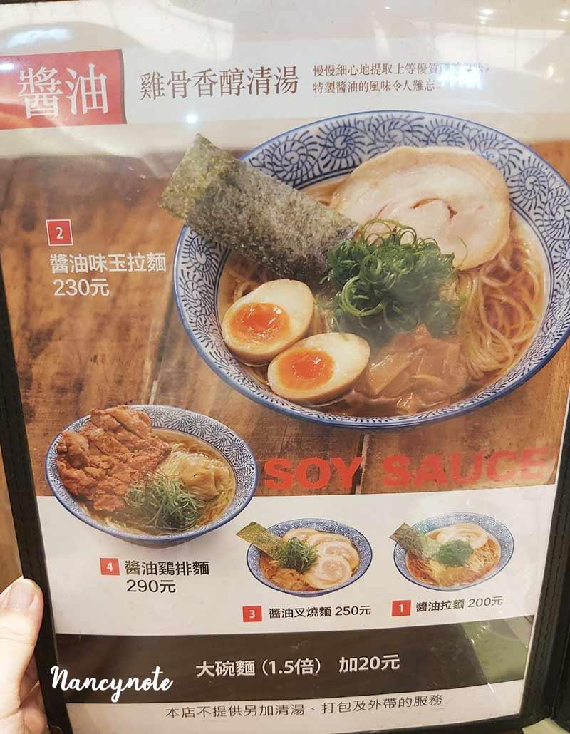 奧特拉麵 Ramen Ultramenu菜單-醬油拉麵