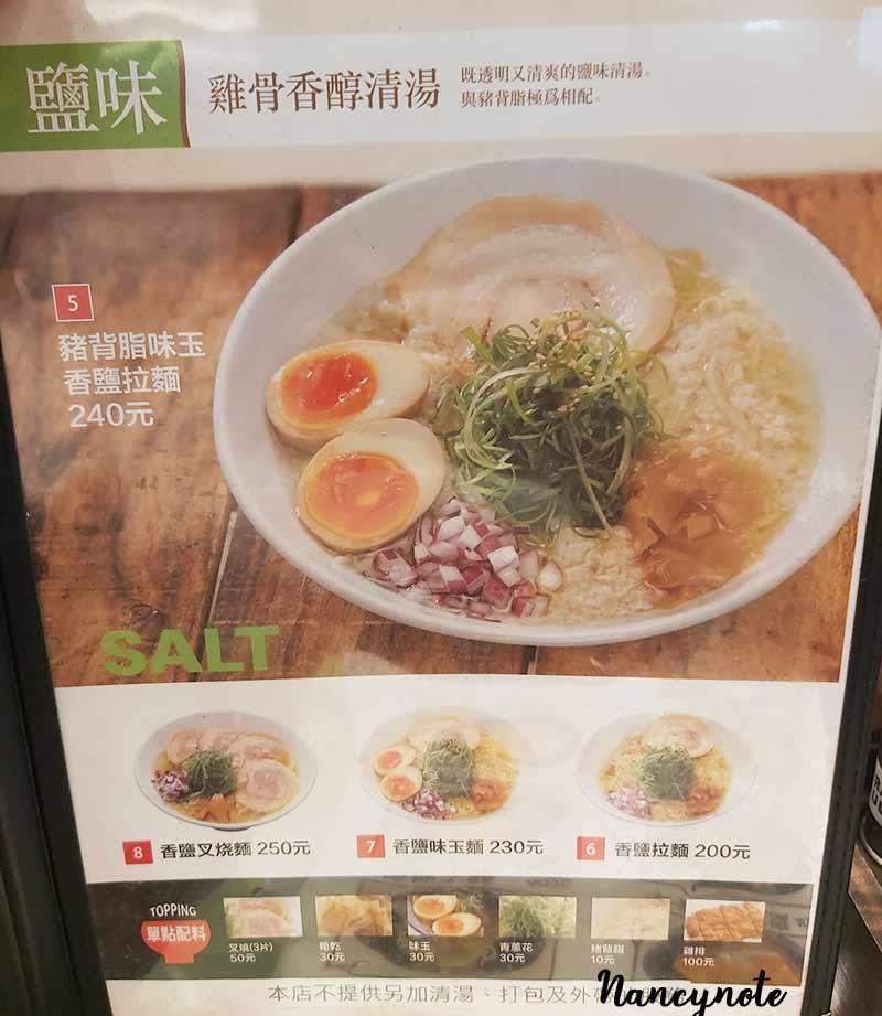 奧特拉麵 Ramen Ultramenu菜單-鹽味拉麵