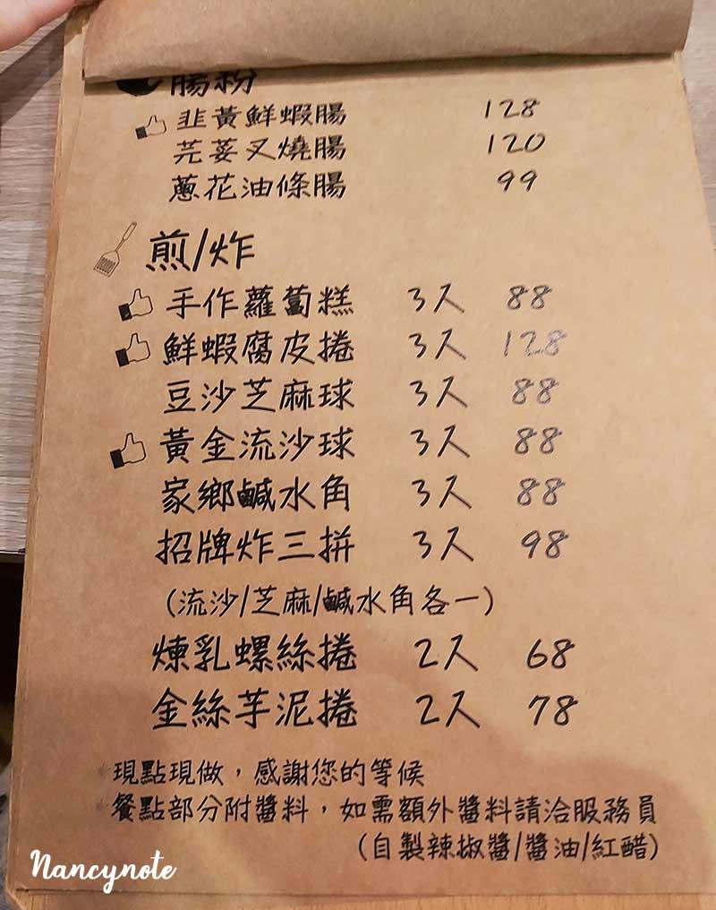 晴粵軒-菜單menu-腸粉&煎炸