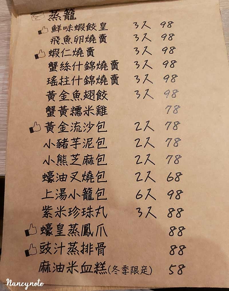 晴粵軒-菜單menu-蒸籠