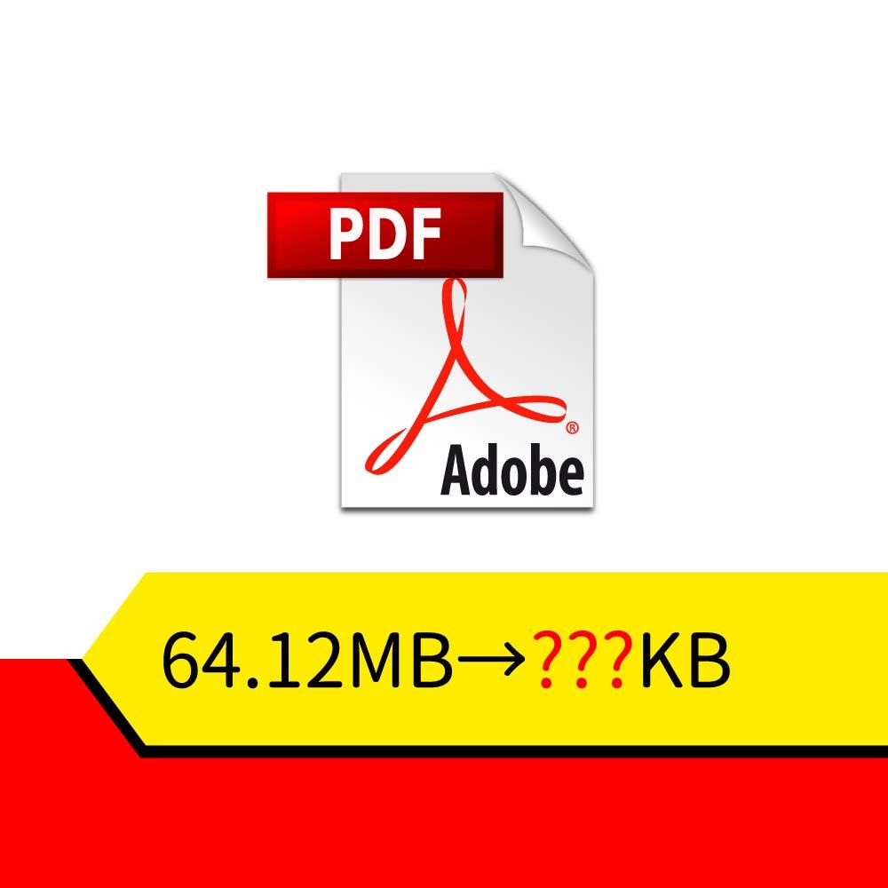 線上壓縮PDF檔案