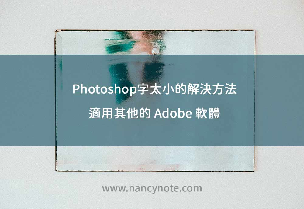 photoshop字太小的解決方法