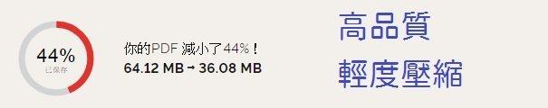 壓縮PDF檔案成果