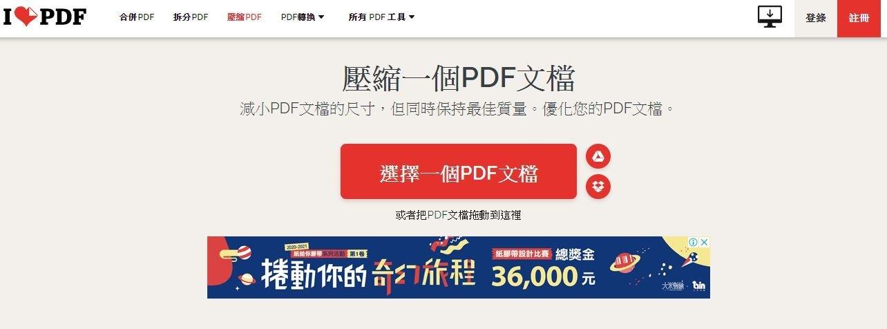壓縮PDF檔案
