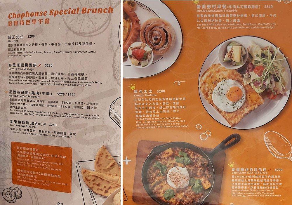 恰好食菜單menu-特色早午餐