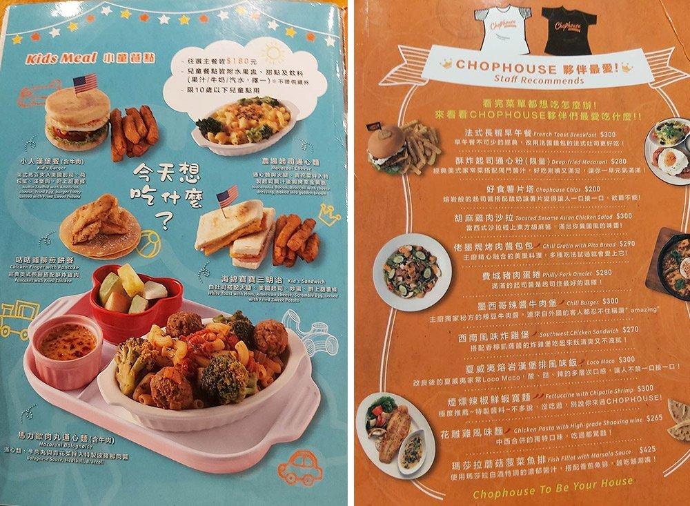 恰好食菜單menu-兒童餐&推薦