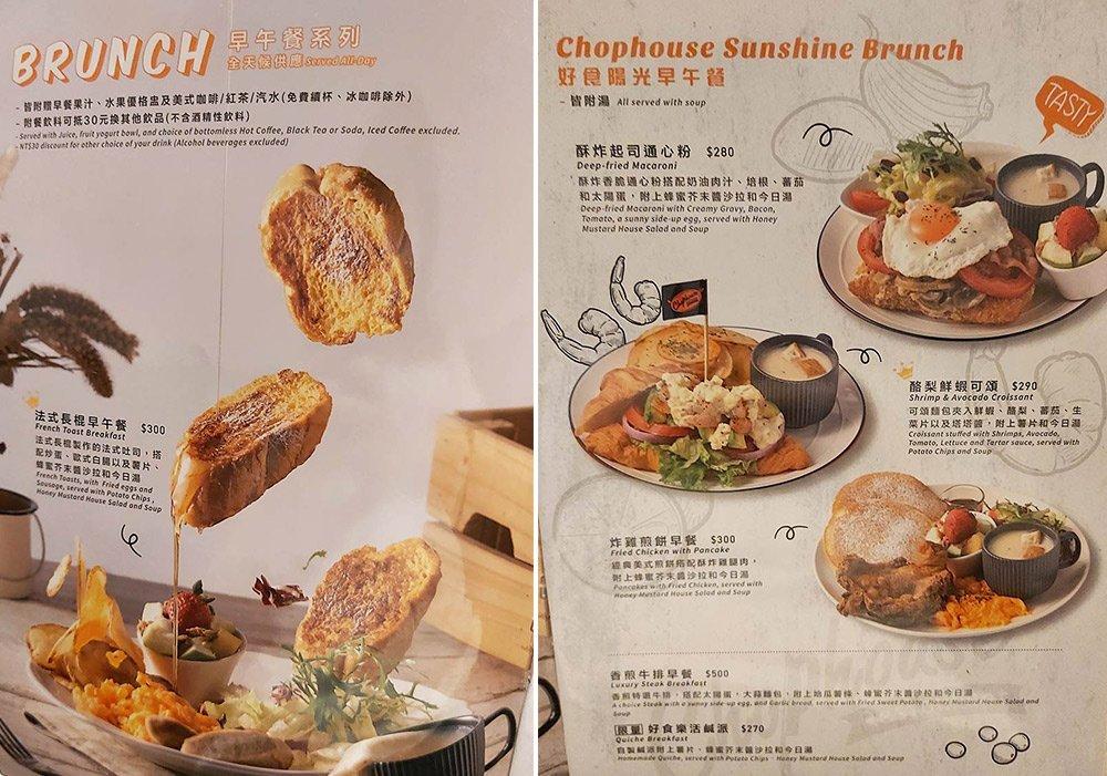恰好食菜單menu-brunch