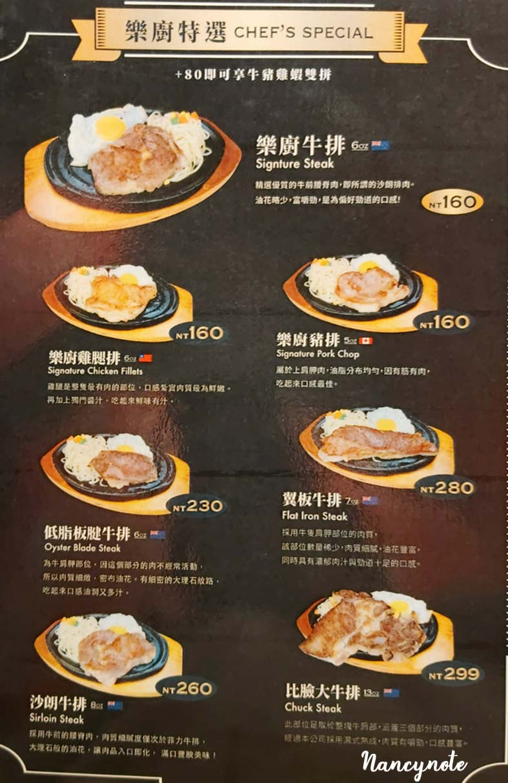 樂牛排菜單menu圖片
