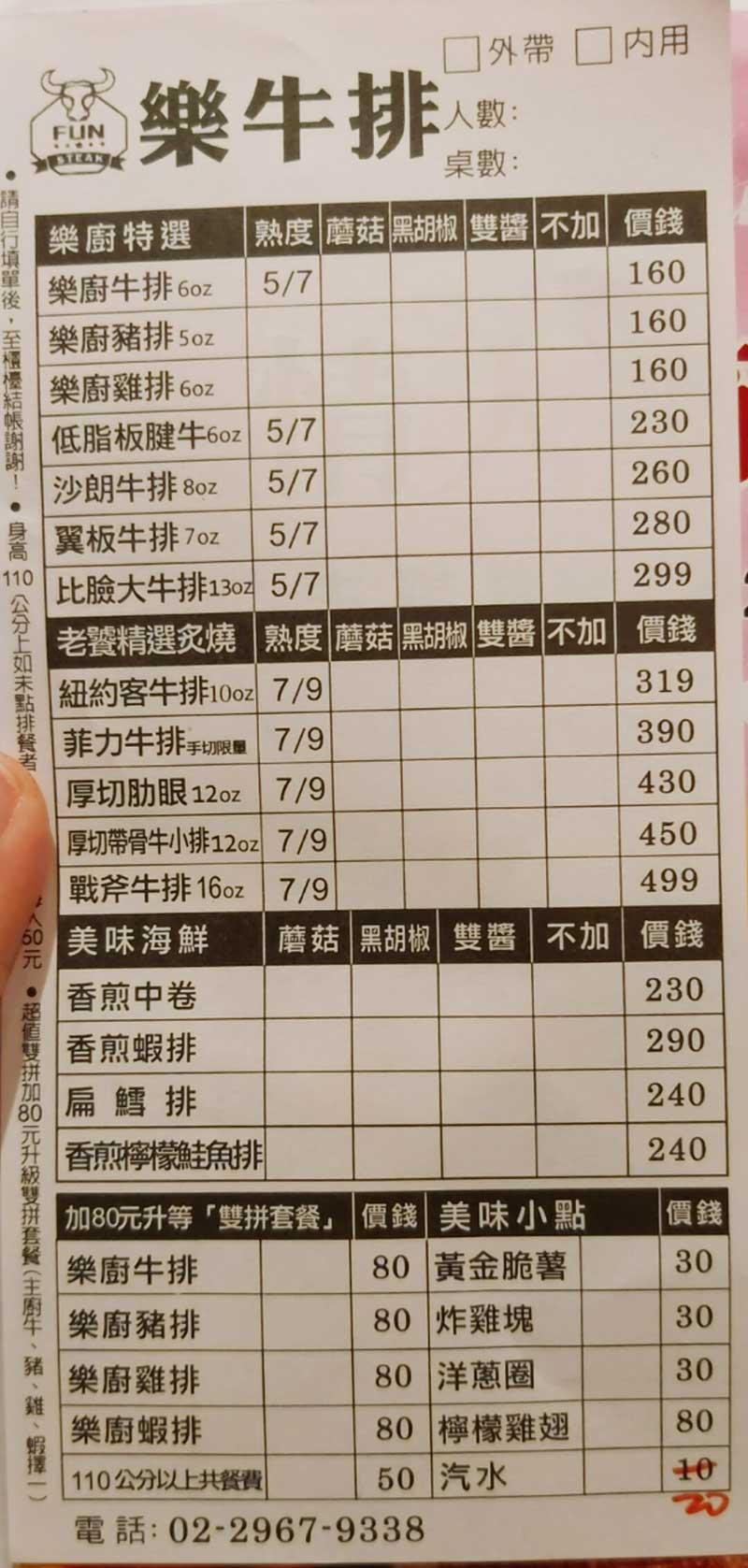 樂牛排菜單menu
