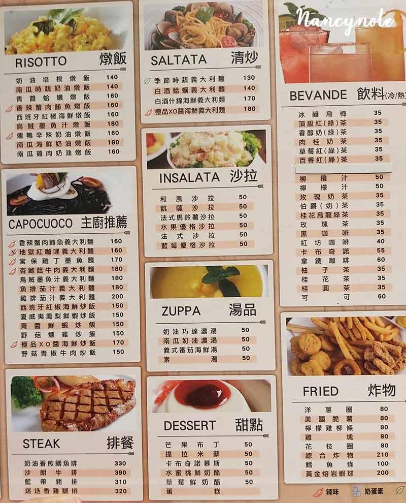 紅坊義式廚房-菜單