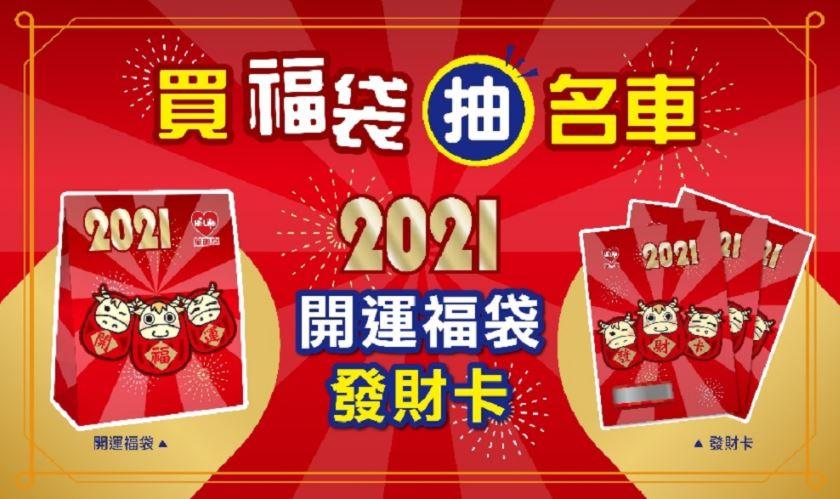萊爾富2021福袋
