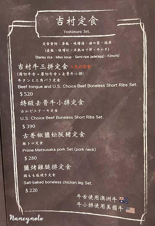 吉村牛舌菜單menu