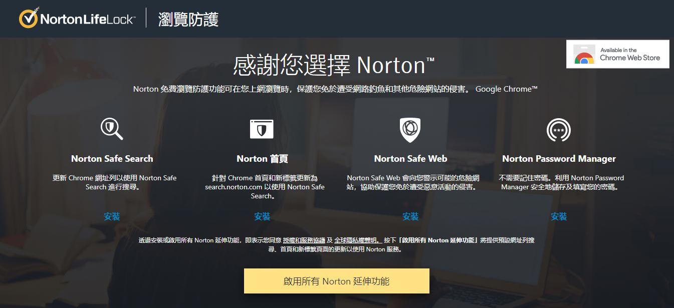 諾頓防毒其他服務