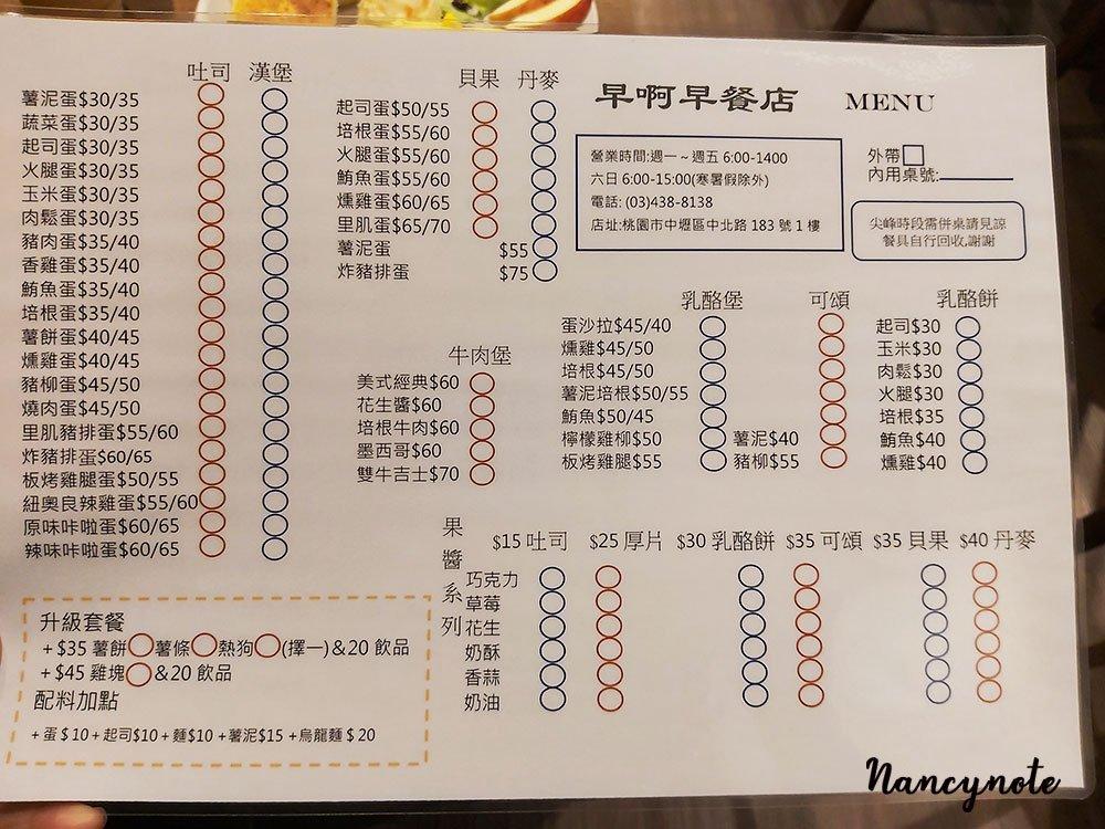 早啊-菜單menu